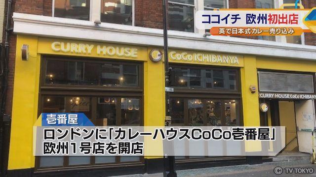 ココイチ 欧州初出店 英で日本式カレー売り込み