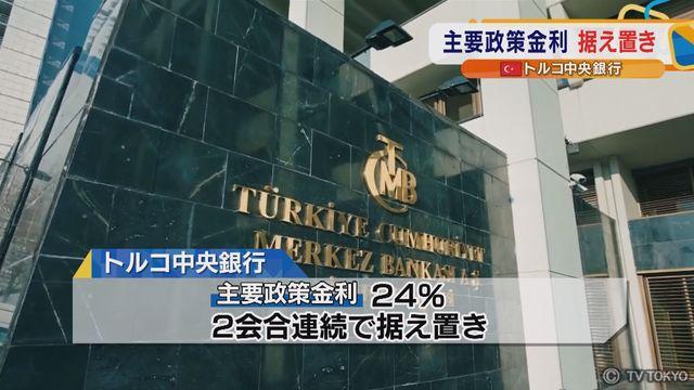 主要政策金利 据え置き トルコ中央銀行