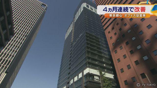 4ヵ月連続で改善 東京都心 オフィス空室率