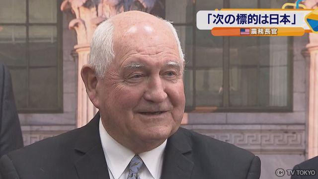 米 農務長官 「次の標的は日本」