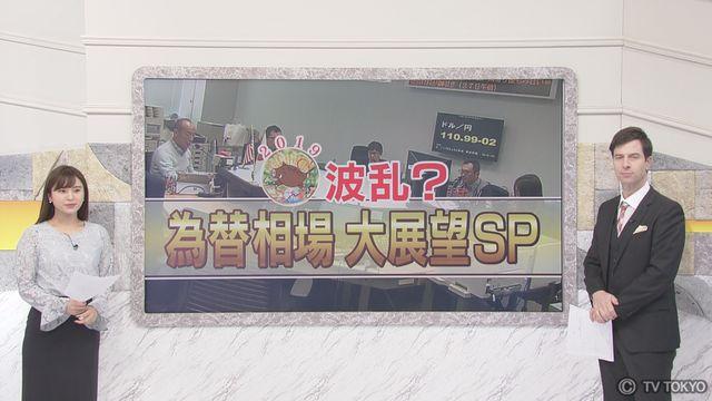 2019波乱? 為替相場 大展望SP(3)