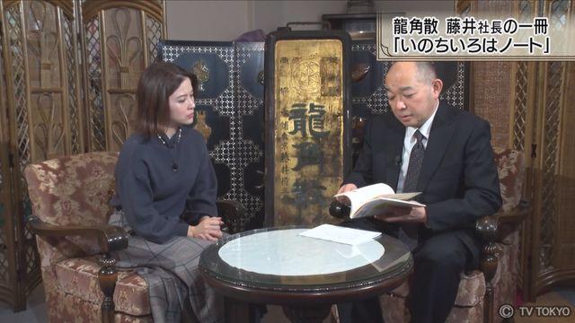 【リーダーの栞】「龍角散・藤井隆太社長」