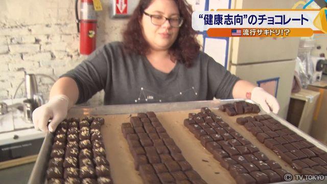 【米 流行サキドリ!?】「ローチョコレート」