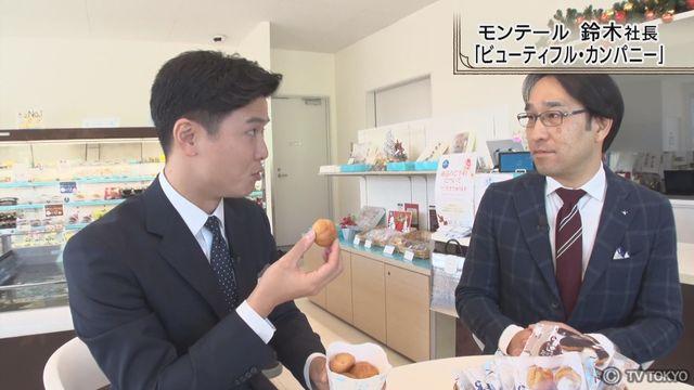【リーダーの栞】モンテール 鈴木徹哉社長
