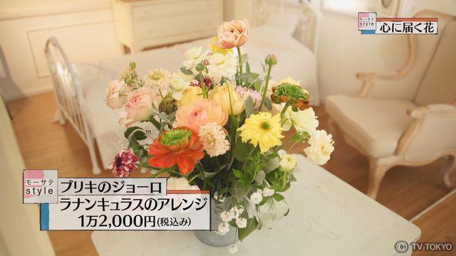 【モーサテStyle】心に届く花「ラナンキュラス」