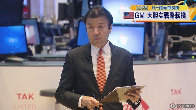 【NY証券取引所中継】米GM 大胆な戦略転換