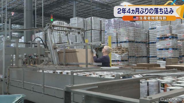 米生産者物価指数 2年4ヵ月ぶりの落ち込み
