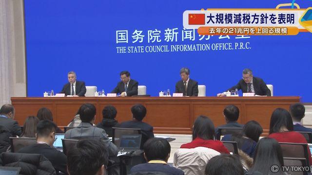 中国が大規模減税方針 去年の21兆円を上回る規模