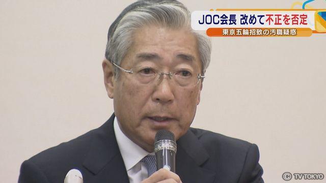 JOC会長 改めて不正を否定 東京五輪誘致の汚職疑惑