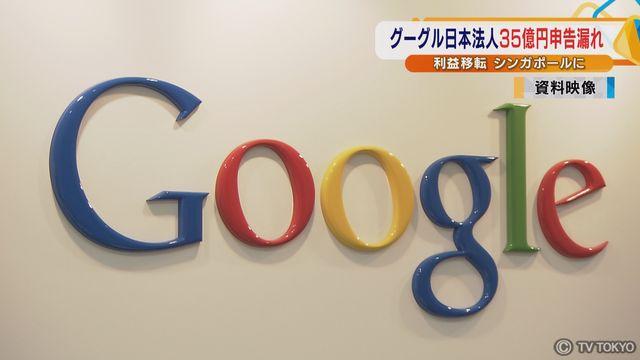 グーグル日本法人35億円申告漏れ 利益移転 シンガポールに