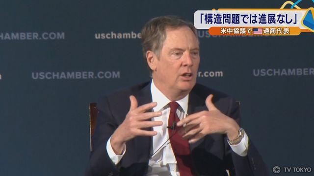 「構造問題では進展なし」 米中協議で米通商代表