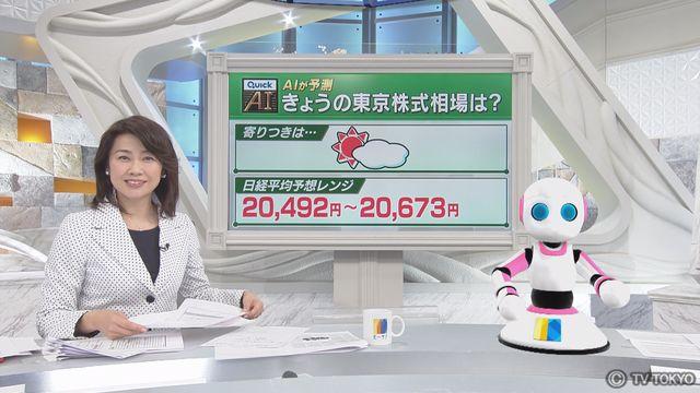 【AI予測】1月17日