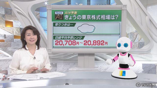 【AI予測】2月1日