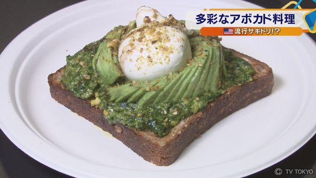 【米 流行サキドリ!?】多彩なアボカド料理