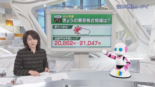 【AI予測】2月5日