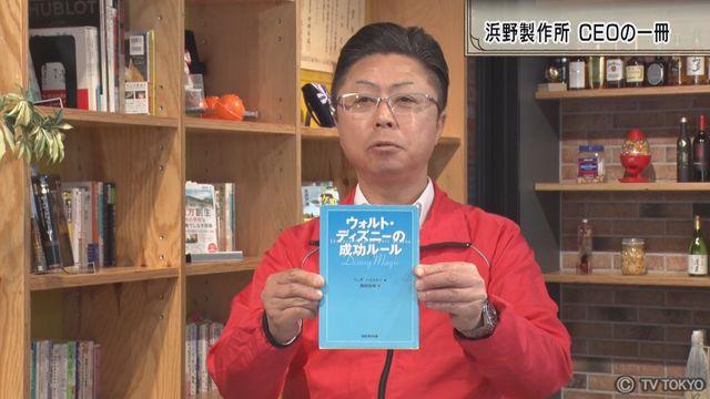 【リーダーの栞】浜野製作所 浜野慶一CEO