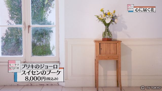 【モーサテStyle】心に届く花「スイセン」