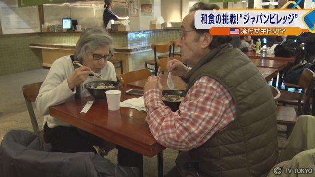 【米 流行サキドリ!?】「ジャパンビレッジ」