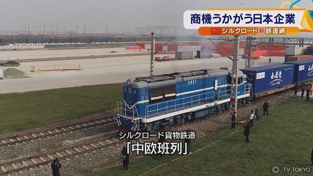 中国 シルクロード新鉄道網 商機うかがう日本企業