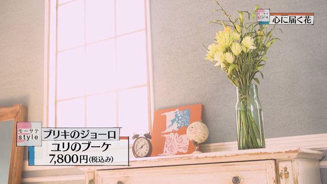 【モーサテStyle】心に届く花「ユリ」