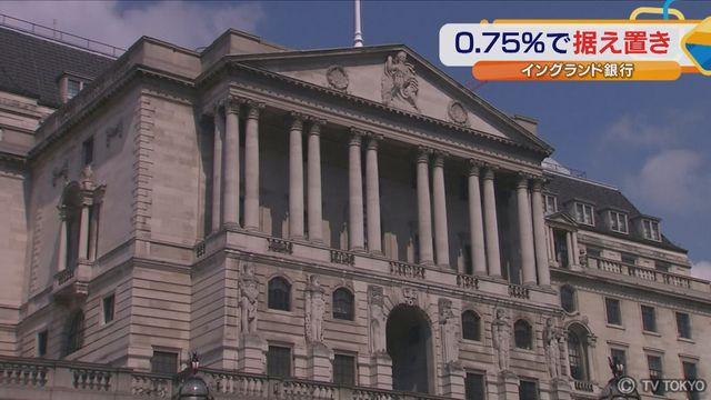 イングランド銀行 0.75%で据え置き