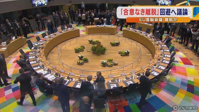 「合意なき離脱」回避へ議論 EU首脳会談 難航か