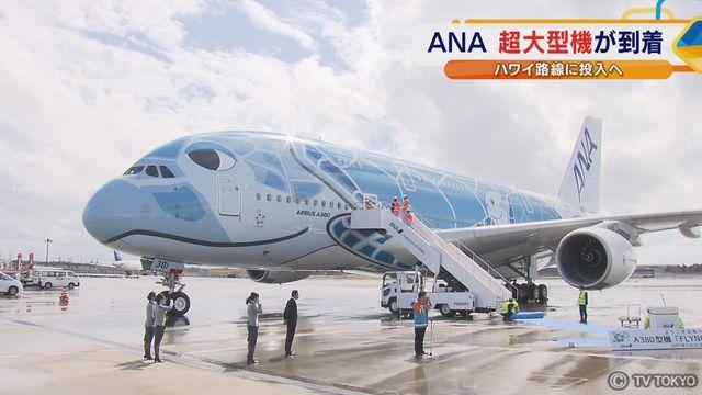 ANA 超大型機が到着 ハワイ路線に投入へ