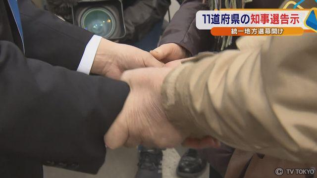11道府県の知事選告示 統一地方選幕開け