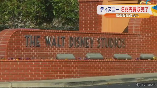 ディズニー 8兆円買収完了 動画配信強化へ