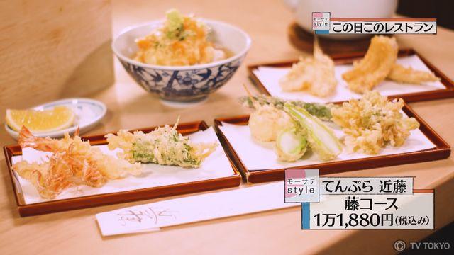【モーサテStyle】レストラン「てんぷら 近藤」