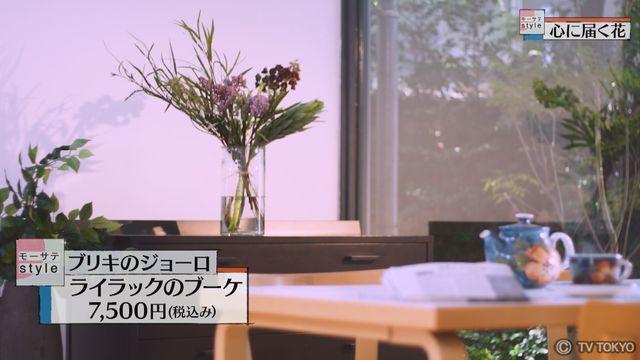 【モーサテStyle】心に届く花「ライラック」