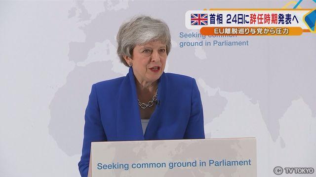 英首相 24日に辞任時期発表へ EU離脱巡り与党から圧力