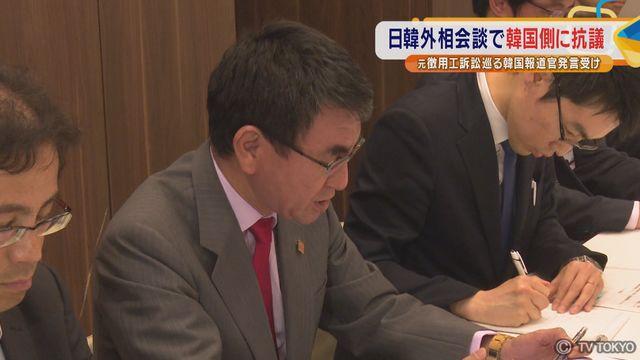 日韓外相会談で韓国側に抗議 元徴用工訴訟巡る報道官発言受け