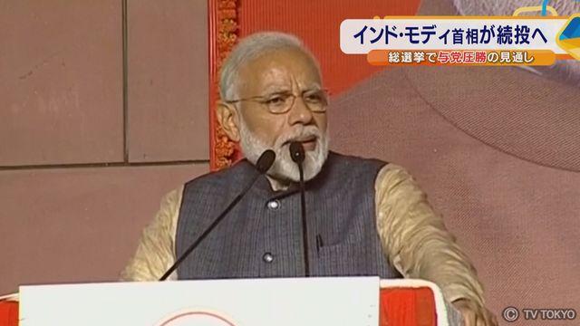 インド・モディ首相が続投へ 総選挙で与党圧勝の見通し