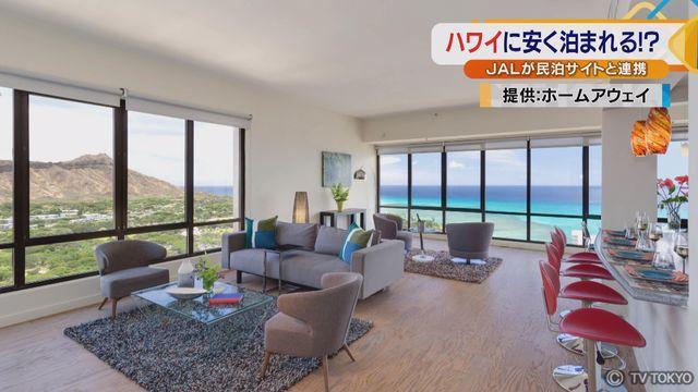 ハワイに安く泊まれる!? JALが民泊サイトと連携