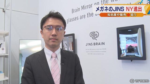 メガネ専門店JINS NY進出 米販売拡大へ