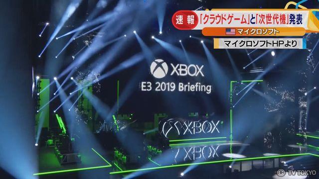 「クラウドゲーム」と「次世代機」発表 米マイクロソフト
