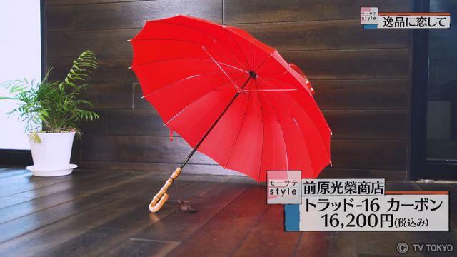 【モーサテStyle】逸品に恋して「傘」