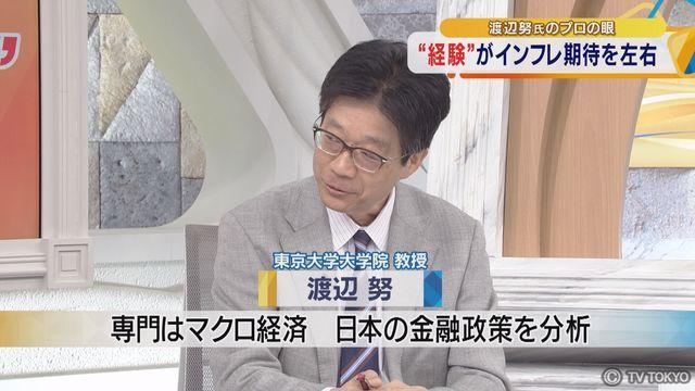 """【プロの眼マンデー】インフレ期待を決めるのは""""経験"""""""