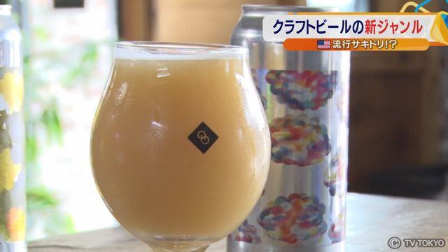 【米 流行サキドリ!?】注目のクラフトビールとは