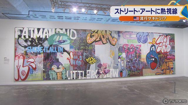 【NY 流行サキドリ!?】ストリート・アートに熱視線