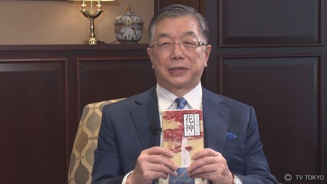 【リーダーの栞】内田洋行 大久保社長