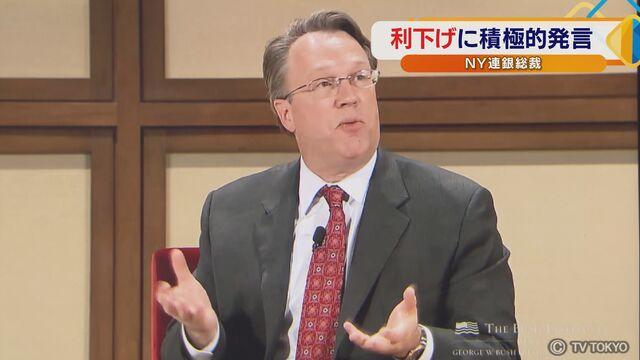 利下げに積極的発言 NY連銀総裁