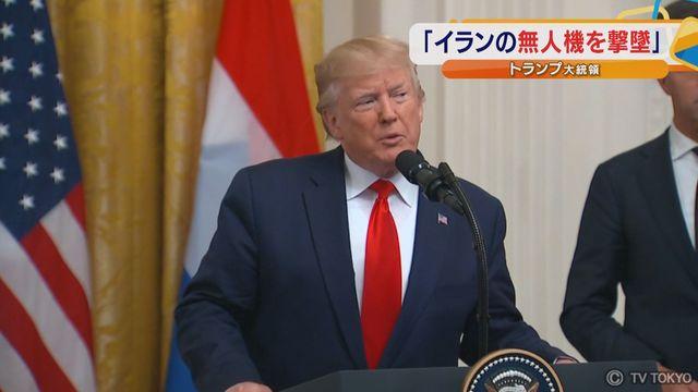 「イランの無人機を撃墜」 トランプ大統領