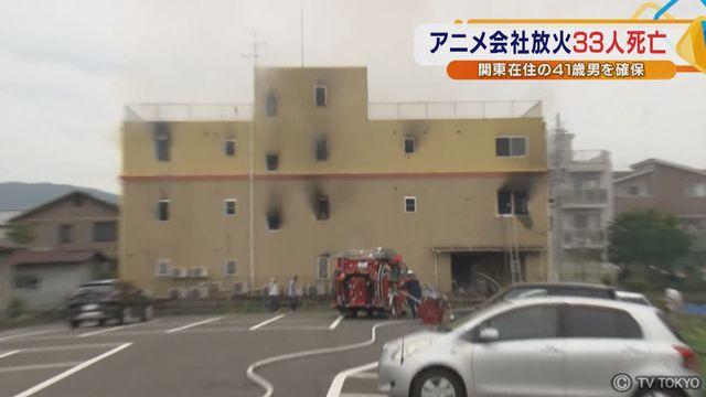 アニメ会社放火33人死亡 関東在住の41歳男を確保
