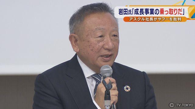 岩田氏「成長事業の乗っ取りだ」 アスクル社長がヤフーを批判