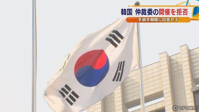 韓国 仲裁委の開催を拒否 手続き期限に回答せず