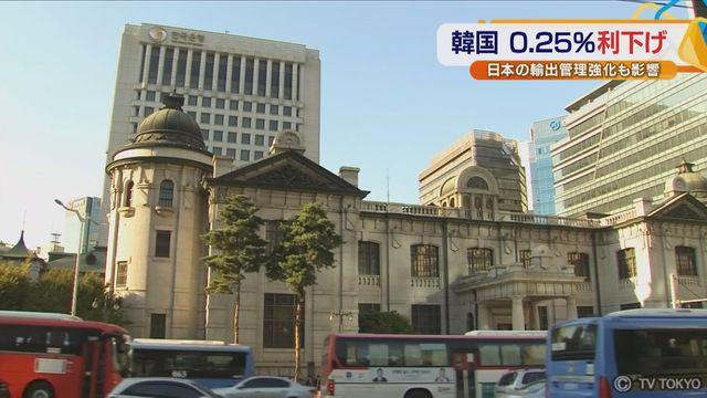 韓国 0.25%利下げ 日本の輸出管理強化も影響