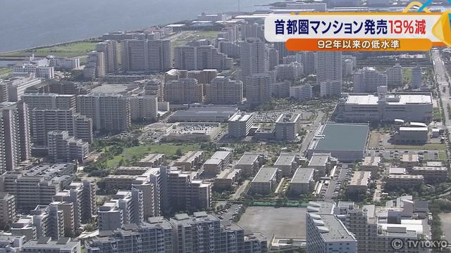 首都圏マンション発売13%減 92年以来の低水準