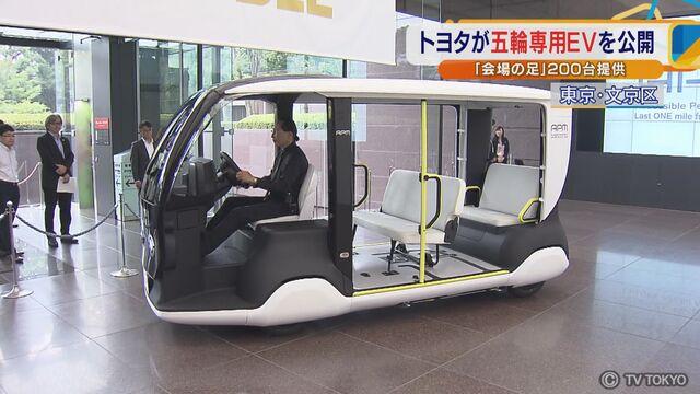 トヨタが五輪専用EVを公開 「会場の足」200台提供